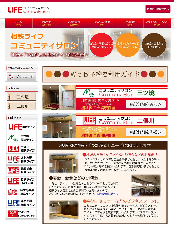 sotetsu-life-com-community