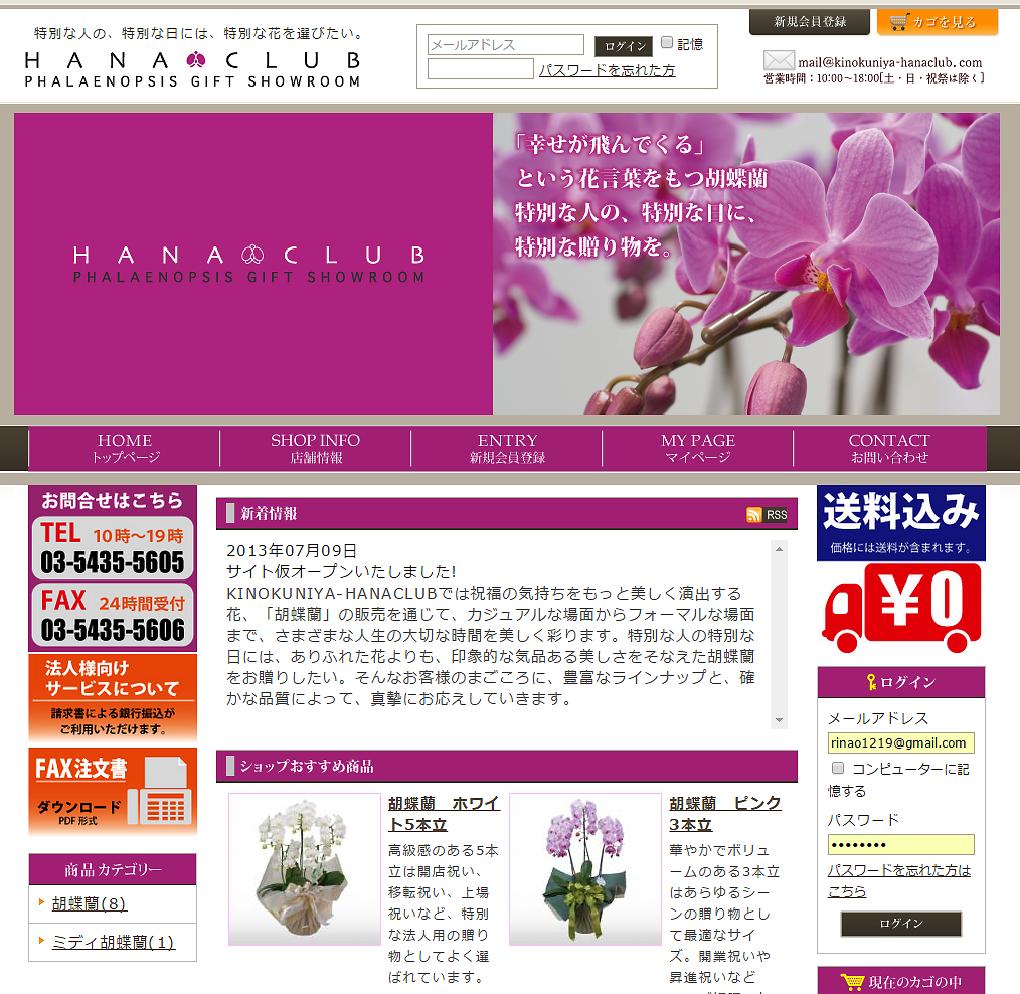 kinokuniya-hanaclub